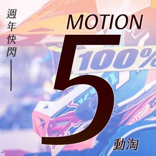 【週年快閃】MOTION 5 動淘