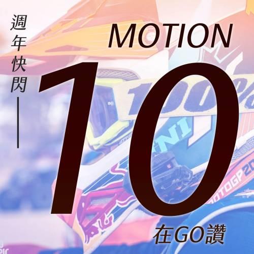 【週年快閃】MOTION 10 在 GO 讚